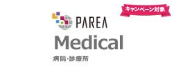 PAREA 病院・診療所