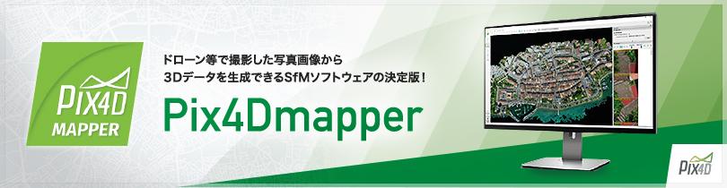 Pix4Dmapper SfMソフトウェア   国際航業株式会社