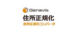 Genavis 住所正規化