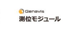 Genavis 測位モジュール