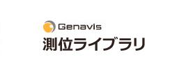Genavis 測位ライブラリ